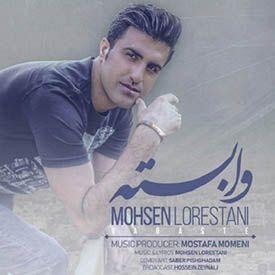 محسن لرستانی به نام وابسته | آهنگ کرمانشاهی محسن لرستانی