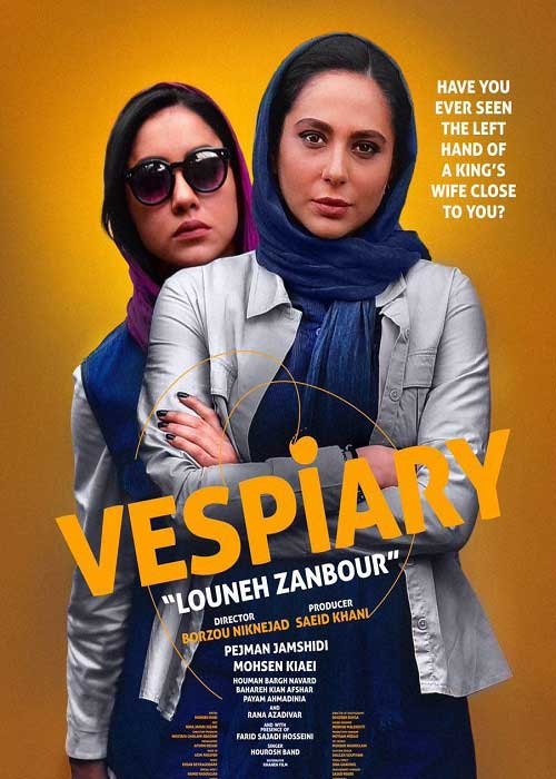 دانلود فیلم ایرانی لونه زنبور با لینک مستقیم
