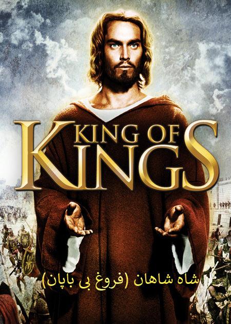 دانلود دوبله فارسی فیلم شاه شاهان (فروغ بی بایان) Kings of kings 1961
