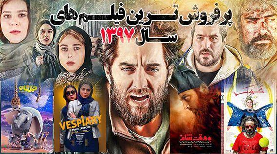 پرفروش ترین فیلم های ایرانی سال 97 | فیلم های برتر سال 97
