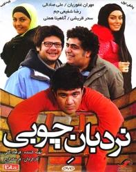 دانلود فیلم ایرانی نردبان چوبی