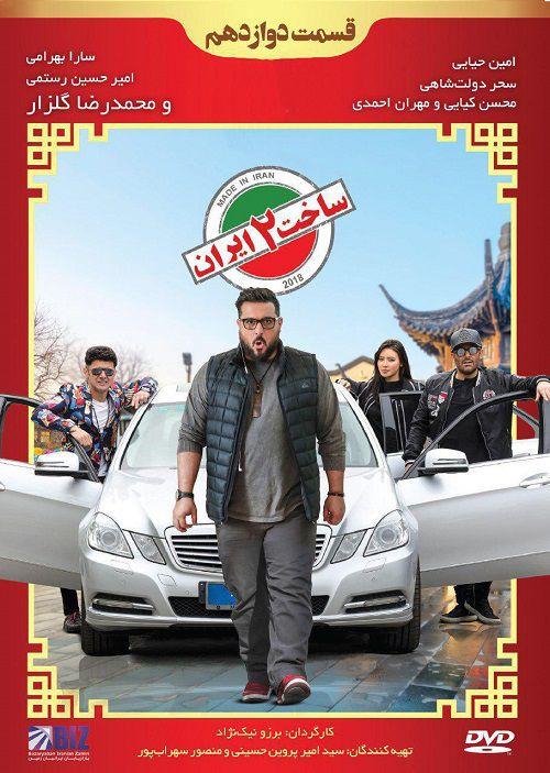 دانلود قسمت دوازدهم سریال ساخت ایران 2
