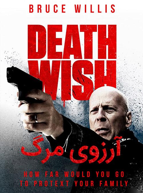 دانلود فیلم آرزوی مرگ با دوبله فارسی Death Wish 2018