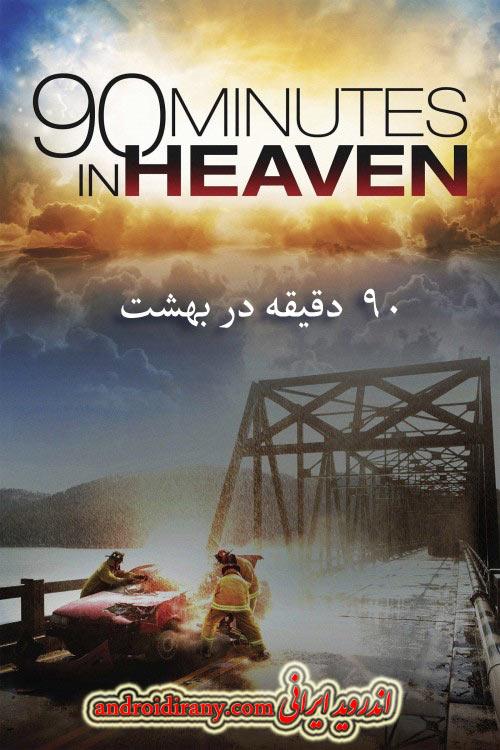 دانلود دوبله فارسی فیلم 90 دقیقه در بهشت 90 Minutes in Heaven 2015
