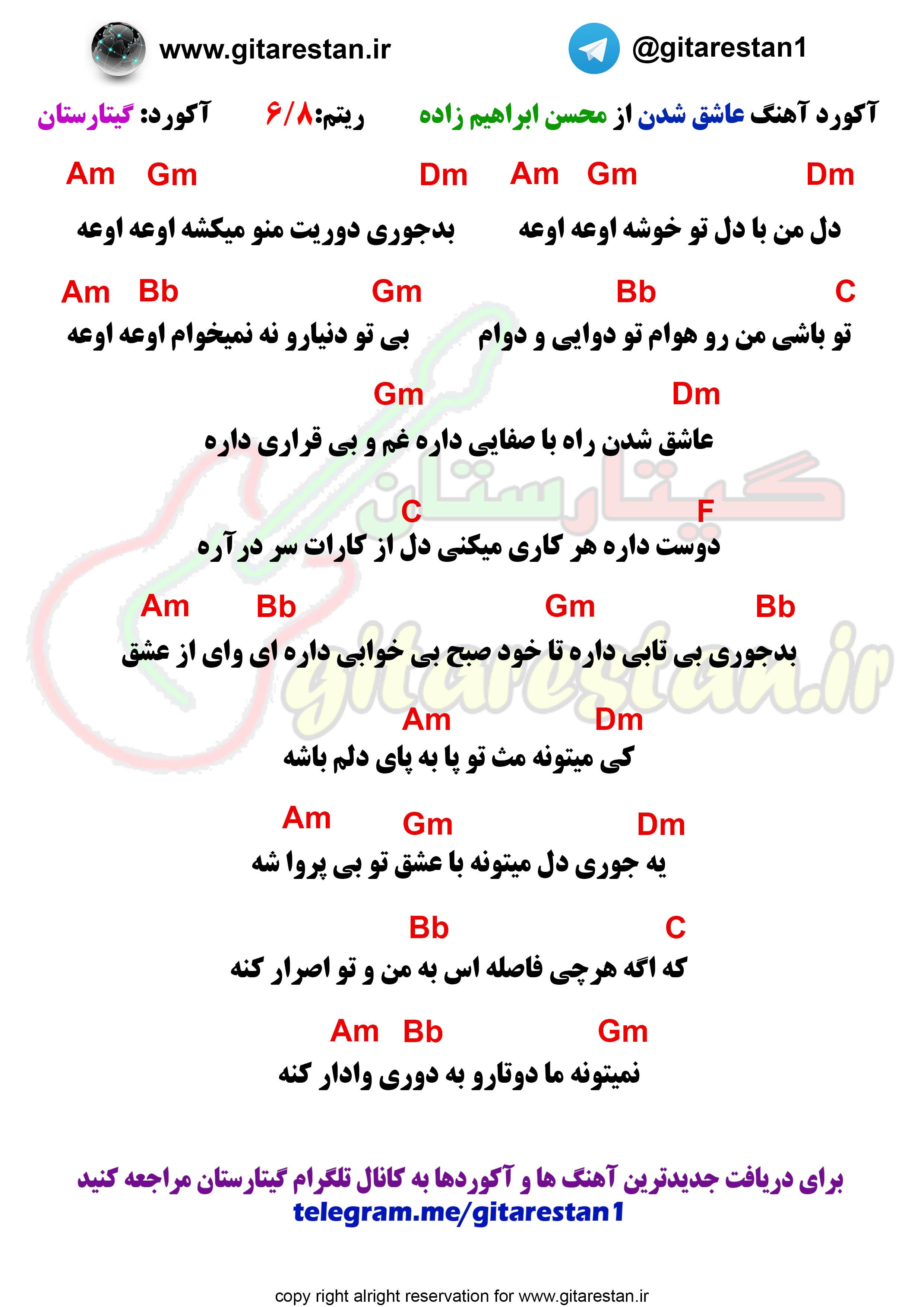 آکورد آهنگ عاشق شدن از محسن ابراهیم زاده