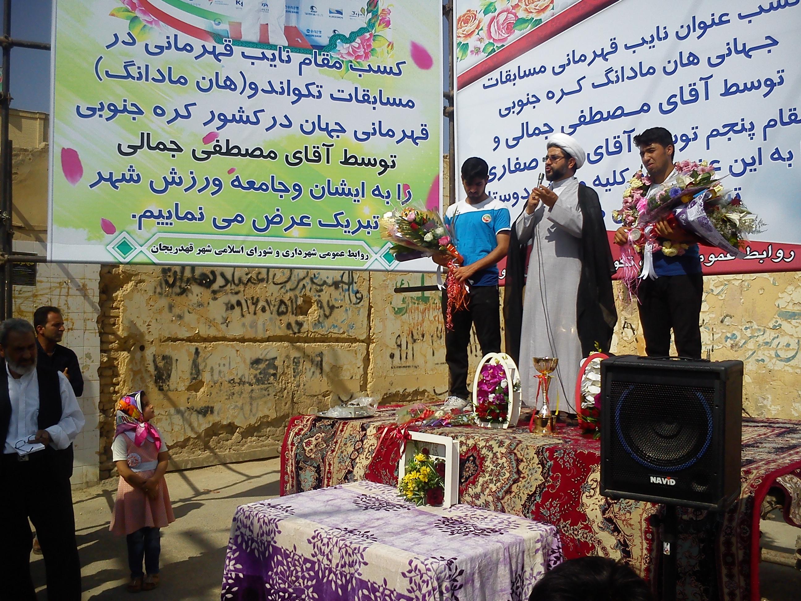 حضور امام جمعه محترم شهر قهدریجان در مراسم استقبال از دو ورزشکار مدال آور جهانی شهر قهدریجان در مید