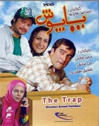 دانلود فیلم ایرانی پاپوش