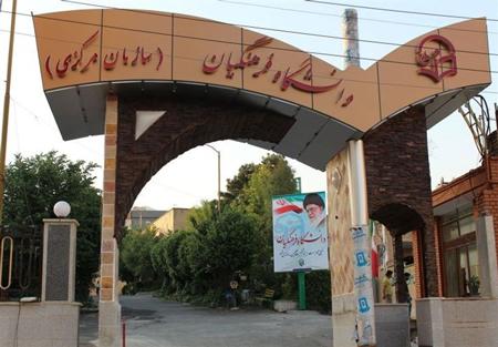 استخدام رسمی و معافیت از سربازی برای داوطلبان دانشگاه فرهنگیان