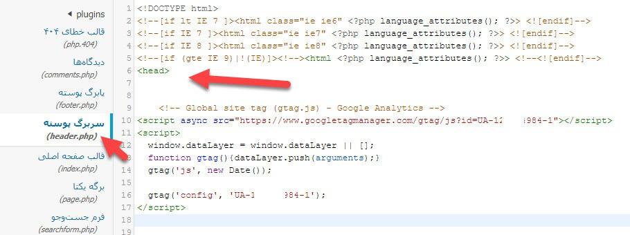اموزش کامل استفاده از گوگل آنالیتیکس | google analyticts
