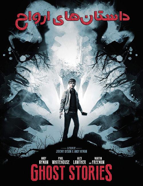 دانلود دوبله فارسی فیلم داستان های ارواح Ghost Stories 2017