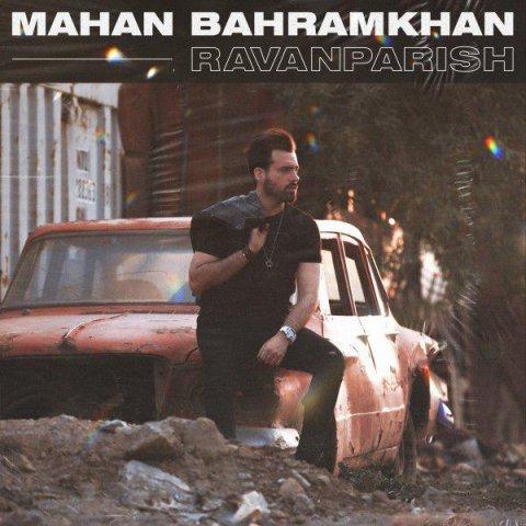 دانلود آهنگ ماهان بهرام خان بنام روان پریش