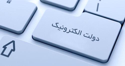 قهر وزارت آموزش و پرورش با دولت الکترونیک