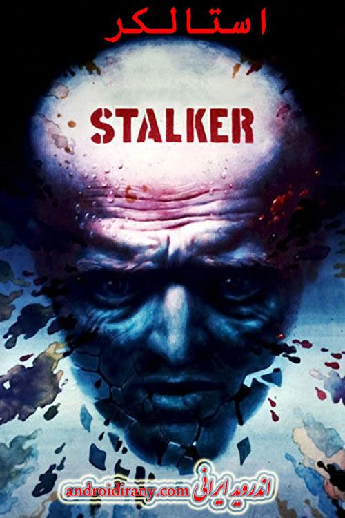 دانلود دوبله فارسی فیلم استالکر Stalker 1979