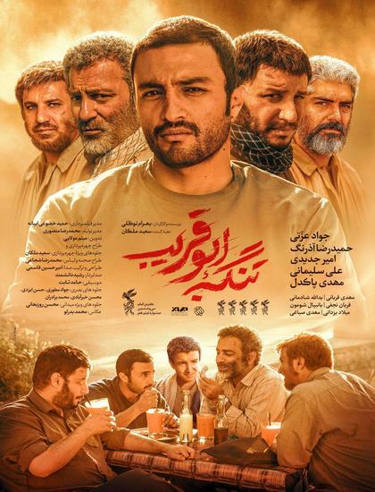 دانلود فیلم تنگه ابوقریب لینک مستقیم رایگان