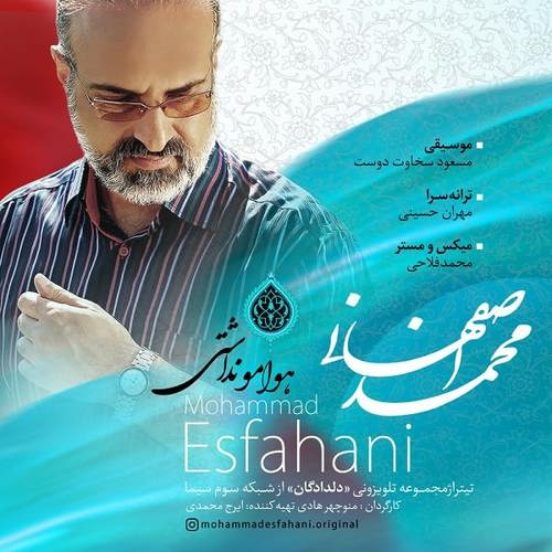 دانلود آهنگ دلدادگان (هوامو نداشتی) از محمد اصفهانی