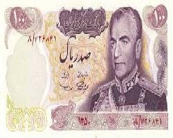 پاورپوینت تاریخچه ریال ایران