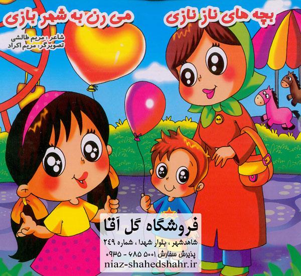 شعر کودکانه - بچه های نازنازی می رن به شهر بازی