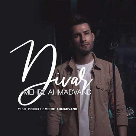 http://rozup.ir/view/2625075/Mehdi-Ahmadvand-%E2%80%93-Divar-1.jpg