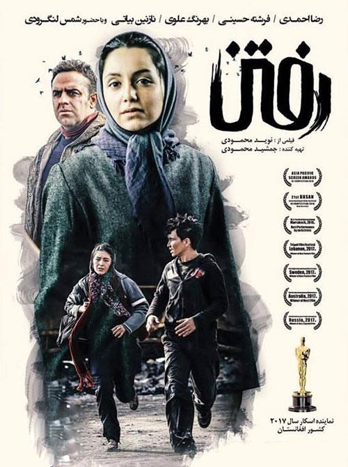 دانلود فیلم سینمایی رفتن Raftan 2016