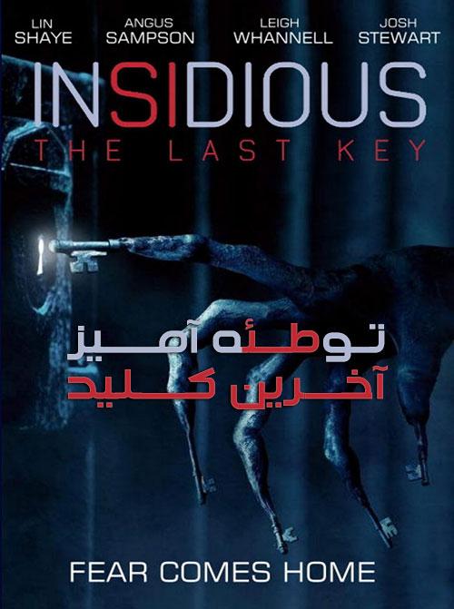 دانلود دوبله فارسی فیلم Insidious: The Last Key 2018