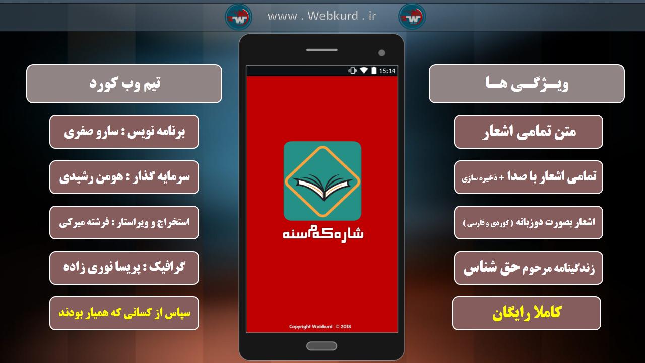 دانلود برنامه اندرویدی شاره که م سنه ( نسخه V1.1.0 ) بزودی ...