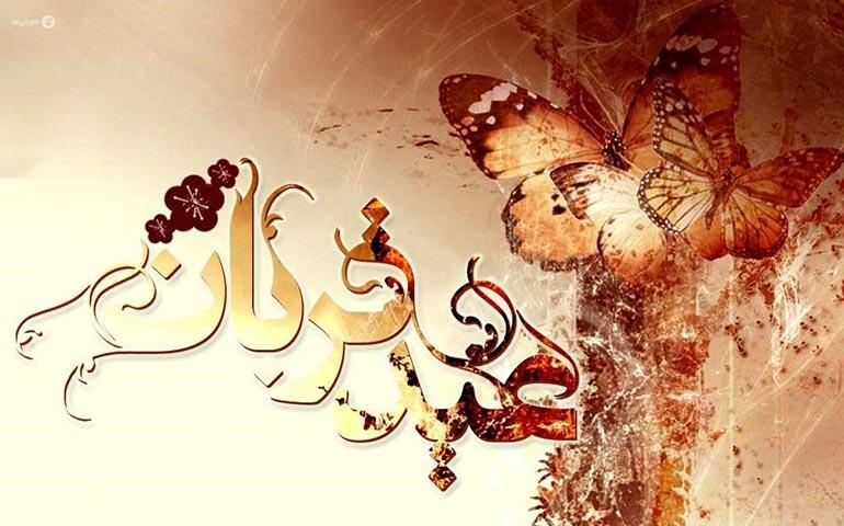 تاریخ عید قربان ۹۷