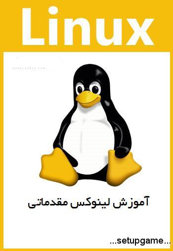 دانلود کتاب آموزش سیستم عامل لینوکس مقدماتی