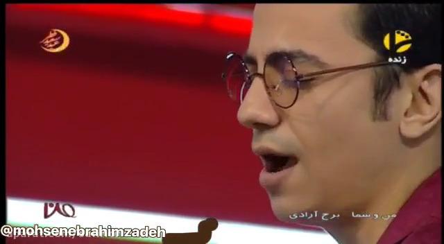 آواز سنتی باورنکردنی از محسن ابراهیم زاده در شبکه شما