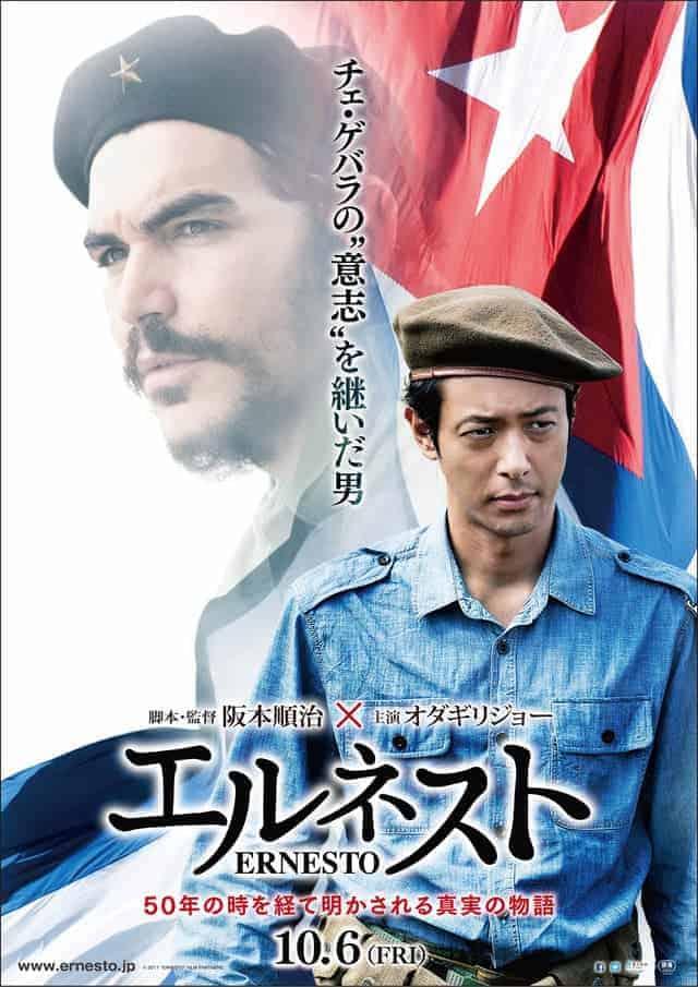دانلود فیلم Ernesto 2017 با زیرنویس فارسی