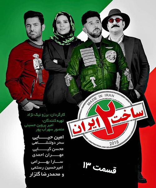 دانلود قسمت سیزدهم سریال ساخت ایران 2 با کیفیت 1080p