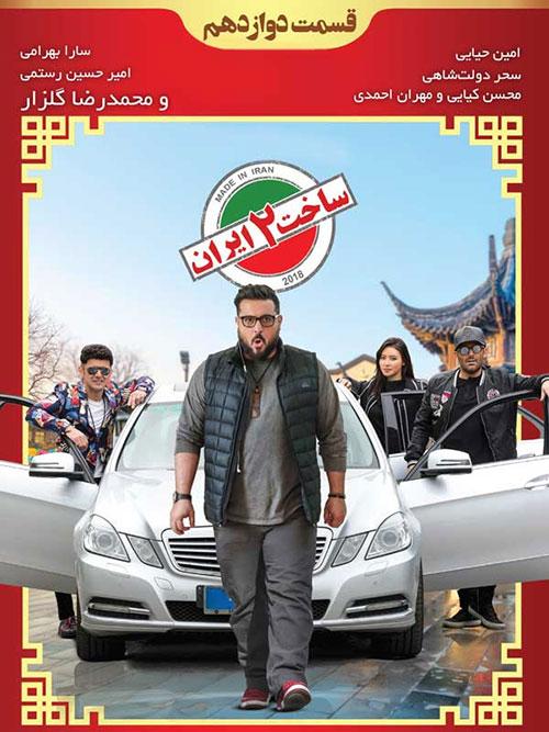 دانلود قسمت دوازدهم سریال ساخت ایران 2 با کیفیت 1080p