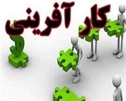 جزوه کارآفرینی  با نمونه طرح کسب و کار
