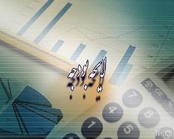 پاورپوینت نحوه تنظيم اعتبارات جاری استانی