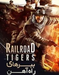 دانلود فیلم چینی ببرهای راه آهن دوبله فارسی