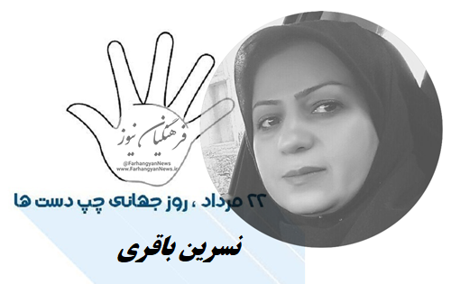 22مرداد روز جهانی چپ دست ها مبارک