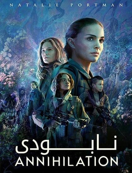 دانلود فیلم نابودی دوبله فارسی