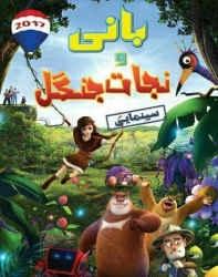 دانلود انیمیشن بانی و نجات جنگل دوبله فارسی