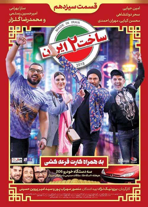 قسمت سیزدهم سریال ساخت ایران