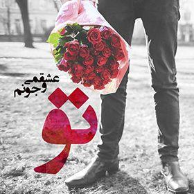 عکس نوشته و متن های عاشقانه خاص دونفره 2019 | عکس عاشقانه