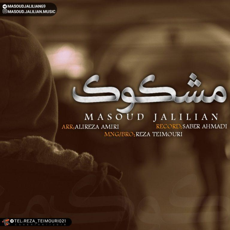مسعود جلیلیان - مشکوک