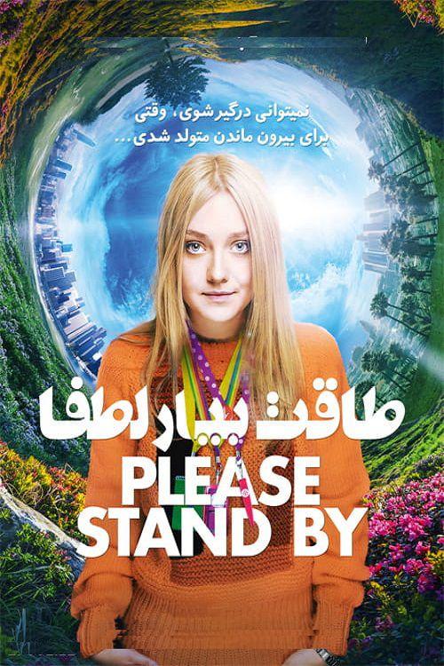 دانلود فیلم طاقت بیار لطفا با دوبله فارسی Please Stand By 2017