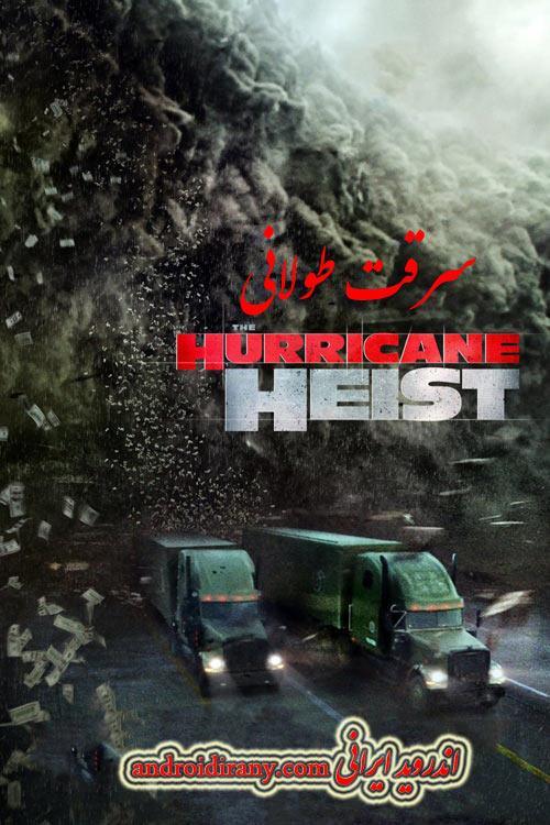 دانلود دوبله فارسی فیلم سرقت طولانی The Hurricane Heist 2018
