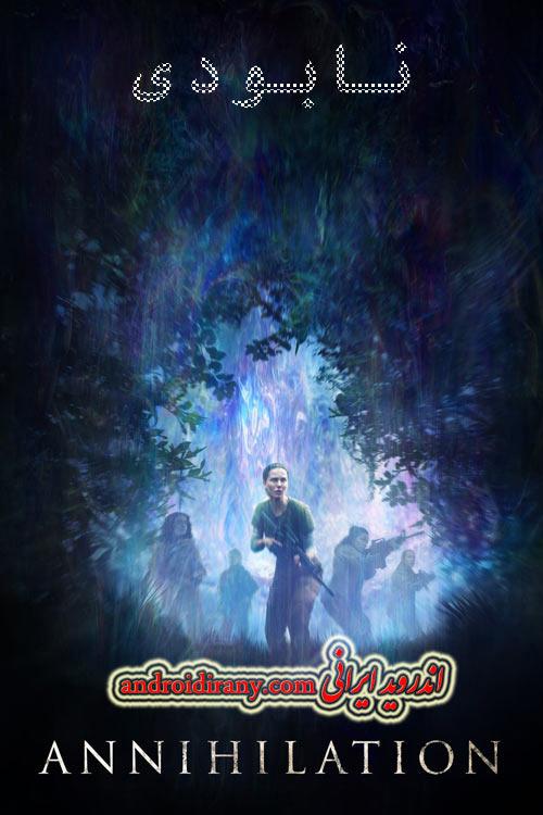 دانلود دوبله فارسی فیلم نابودی Annihilation 2018