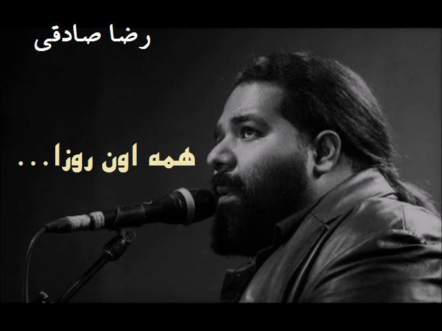 نسخه بیکلام آهنگ همه اون روزا از رضا صادقی