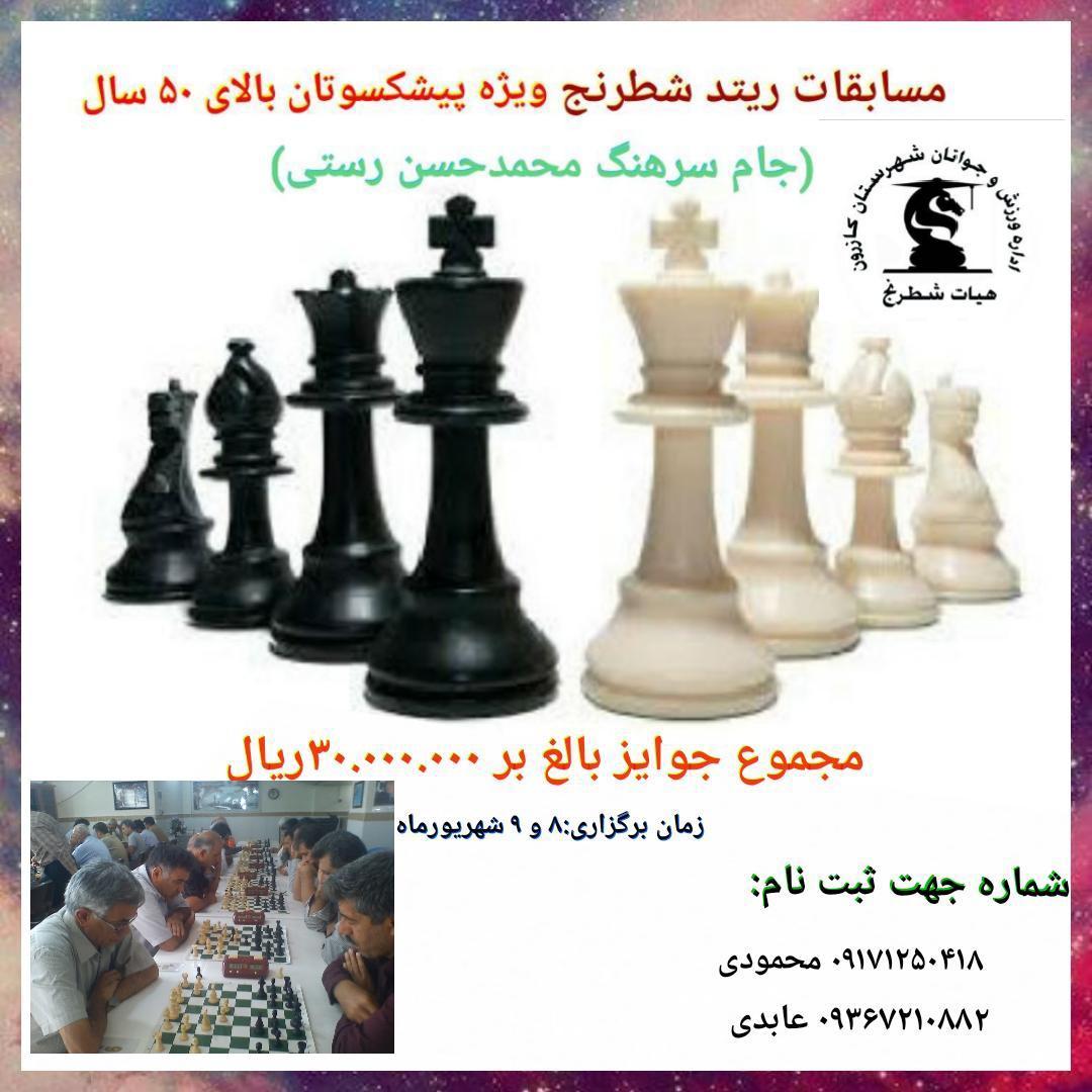 ♻ مسابقات ریتد سریع شطرنج ویژه پیشکسوتان بالای ۵۰ سال♻  🏆 جام سرهنگ محمدحسن رستی🏆