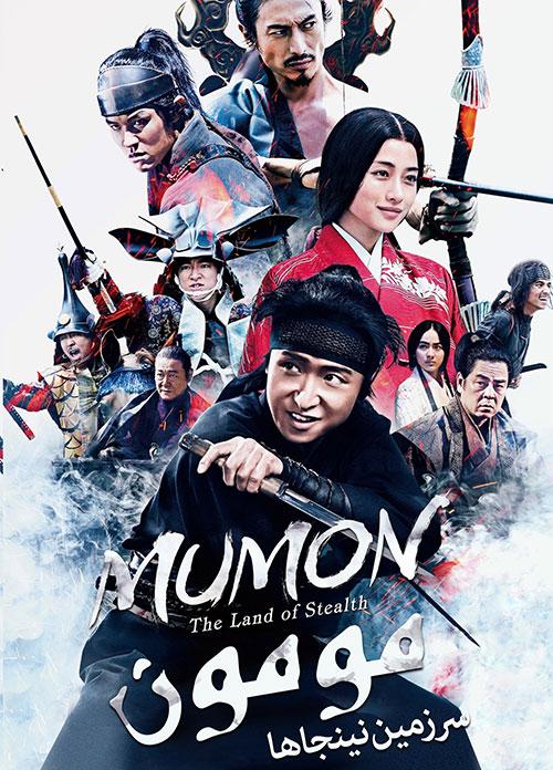 دانلود فیلم Mumon The Land Of Stealth 2017 با زیرنویس فارسی