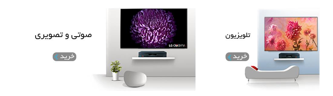 لیست قیمت و خرید تلویزیون ال جی
