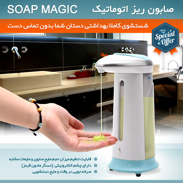 صابون ريز اتوماتيك Soap Magic