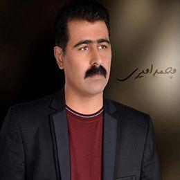محمد امیری (محمد اواره) به نام گرفتارم | محمد امیری