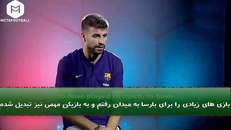 مصاحبه جالب پیکه به مناسبت 10 سال حضور در بارسلونا
